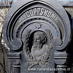 Graf van Modest Moessorgski op de Tikhvinbegraafplaats bij het Alexander Nevskiklooster in Sint-Petersburg. / Foto: © Pierre André.