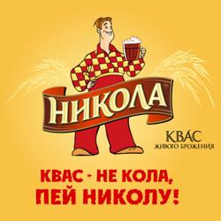 Russische reclame voor Kvass.